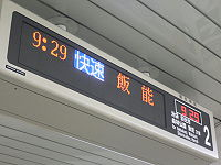 3色LED方式(種別部分はフルカラーLED方式)を用いた駅の発車標東京メトロ有楽町線市ケ谷駅