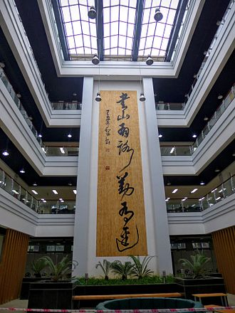 Sichuan University - Central atrium of the engineering library on the Wangjiang campus, July 2013