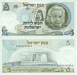 Israel 5 Sheqalim 1968 Obverse & Reverse.jpg