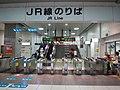 JR浜松駅 - 在来線改札口.jpg