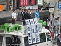 Japanese House of Councillors election 2016 in Miyagi 0625(5).jpg