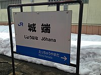 Johana Station Sign.jpg