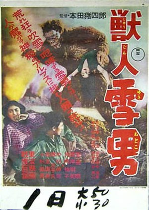 Half Human - Japanese movie poster for Half Human.