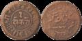 Junagadh - One Dokdo - Rasul Muhammad Khan - 1964 BS Copper - Kolkata 2016-06-29 5385-5386.png