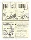 Kajawen 52 1927-12-29.pdf