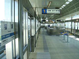 Fukuura Station Railway station in Yokohama, Japan