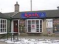 Kash Indian Takeaway - Towngate - geograph.org.uk - 1722634.jpg