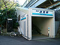 Keikyu-railway-main-line-Hemi-station-entrance.jpg