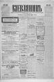 Kievlyanin 1898 132.pdf