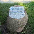 Koden-19RJJTBO-memorial-stone.jpg