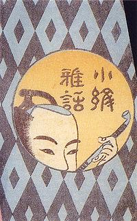 山東京伝の画像 p1_40