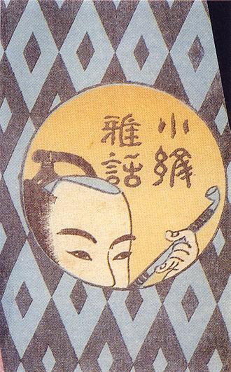 "Santō Kyōden - Cover of the Komon gawa (小紋訝話; ""Elegant chats on fabric design""), 1790"
