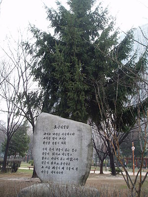 Dosan Park - Image: Korea Seoul Dosan Park 04