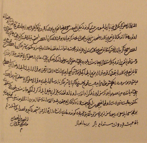 پرونده:Letter of Roxelane to Sigismond Auguste complementing him for his accession to the throne 1549.jpg