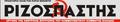 Logo Rizospastis.png