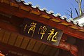 Longtanxiao ancient village.jpg