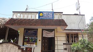 Indian Bank - A branch of Indian bank branch at Chettipet in Pondicherry