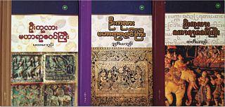 <i>Maha Yazawin</i> book by U Kala