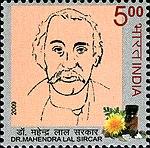 Mahendralal Sarkar 2009 stamp of India.jpg