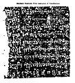 Mandasor duplicate pillar inscription of Yashodharman.jpg