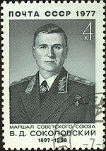 Marshal of the USSR 1977 CPA 4704.jpg