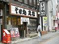 Marumatsu Chuo Shop.jpg