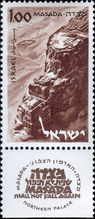 Masada stamp 3