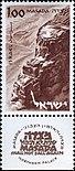 Masada stamp 3.jpg