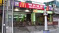 McDonald's Biff-square branch Busan Korea 20090223.jpg