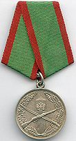 Medal for Distinguished Service in Defense of State Frontier.jpg
