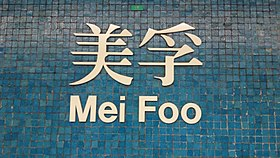 Mei Foo Station WORD.jpg