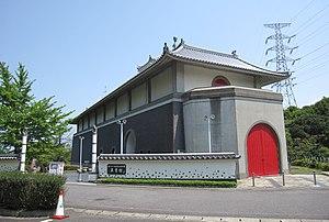 Minamiawaji City Gyokuseikan Museum.JPG