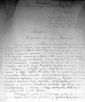 Krste Misirkov - Misirkov's application sent to the Yugoslav authorities where he asks for a job in Macedonia