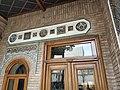 Moghadam Museum 37.jpg