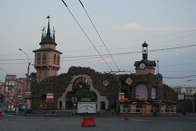 File:Moscow Zoo Entrance.jpg