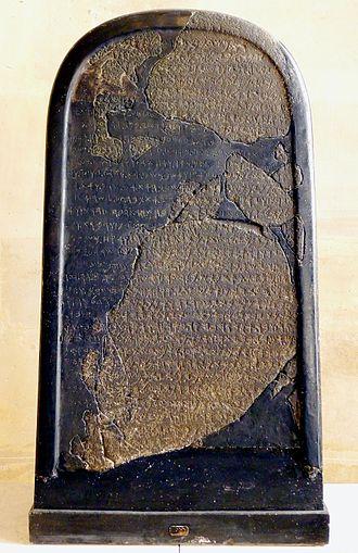 Mesha Stele - Image: P1120870 Louvre stèle de Mésha AO5066 rwk