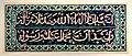 Pakistan Schriftpaneel Multan Linden-Museum.jpg