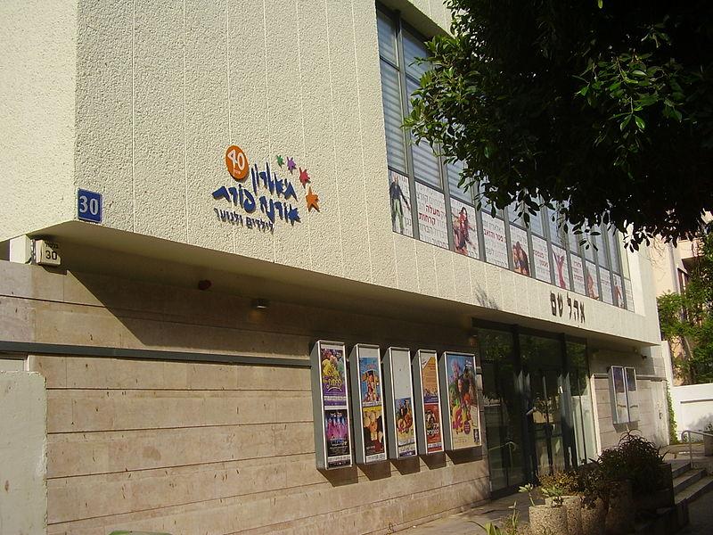 בית אהל שם בתל אביב
