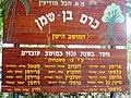 PikiWiki Israel 54034 ben shemen old .jpg