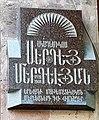 Plaque to Sergey Mergelyan (2).jpg
