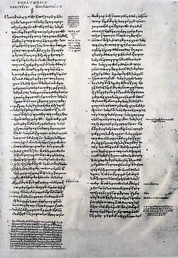 Politeia beginning. Codex Parisinus graecus 1807.jpg