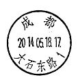 Postmark of China (E. Dashi Rd. Post Ofiice, Chengdu 20140518).jpg