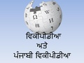 Presentation on Wikipedia and Punjabi Wikipedia.pdf