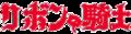 Princess Knight logo.png