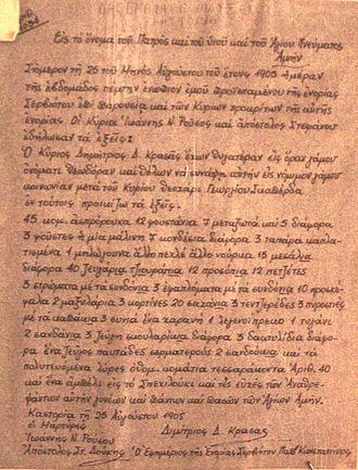 Dower - Dower agreement (Proikosymfono) before wedding at Kastoria, Greece, (1905). Source: Folkloric Museum of Kastoria