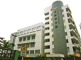 Queen Elizabeth School Old Students' Association Tong Kwok Wah Secondary School.jpg