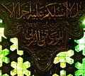 Quran Verse (Aya) Carved on Zarih(Holy Shia Places)-Nishapur (3).jpg