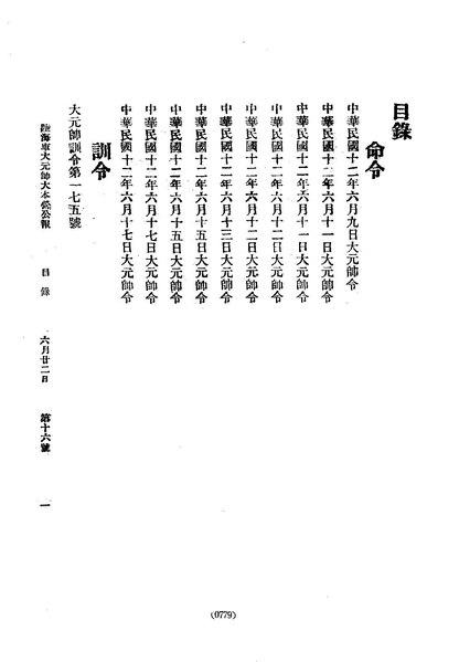 File:ROC1923-06-22陸海軍大元帥大本營公報16.pdf