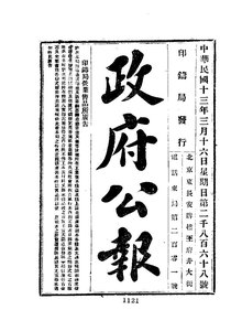 ROC1924-03-16--03-31政府公报2868--2883.pdf