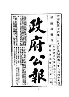 ROC1927-01-06--01-31政府公报3848--3873.pdf